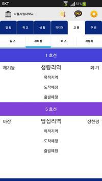 서울시립대학교 apk screenshot