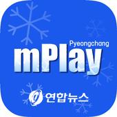 연합뉴스 mPlay 평창 icon