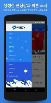 연합뉴스 mPlay 평창 screenshot 3