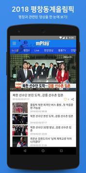연합뉴스 mPlay 평창 screenshot 1