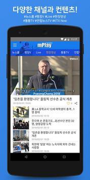 연합뉴스 mPlay 평창 screenshot 2