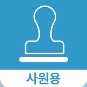 하이알바 (사원용) icon