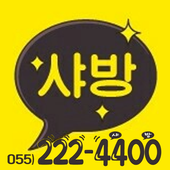 샤방 대리운전 055-222-4400 icon