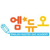 엠듀오[EM-Duo] 영어학원 단어장 icon