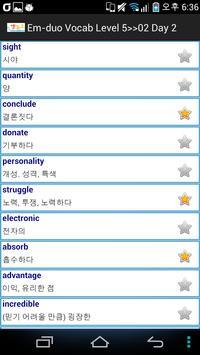 엠듀오[EM-Duo] 영어학원 단어장 apk screenshot