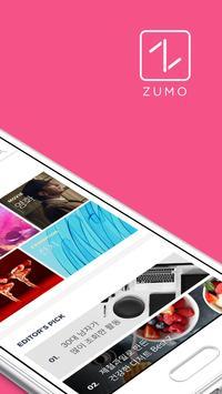 ZUMO (주말에 뭐하지?) apk screenshot