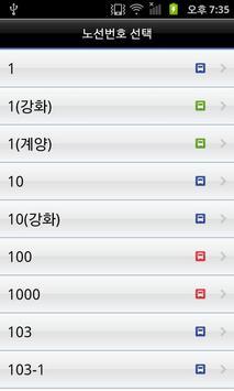 incheon screenshot 2
