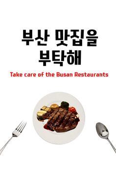 부산 여행객을 위한 부산 맛집 소개 poster