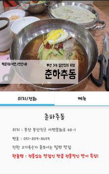 부산 여행객을 위한 부산 맛집 소개 apk screenshot