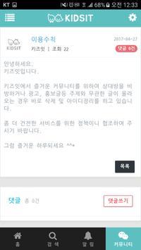 키즈잇 - 중고육아용품 공유서비스 apk screenshot