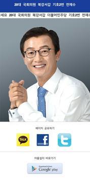 20대 국회의원 북구강서갑 기호 2번 전재수 apk screenshot