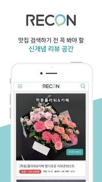 리뷰콘테스트-리콘(RECON)  - 리뷰달고 현금받자! poster