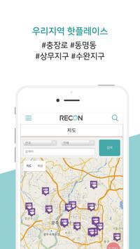 리뷰콘테스트-리콘(RECON)  - 리뷰달고 현금받자! apk screenshot