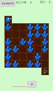 알고리즘 게임팩 screenshot 1
