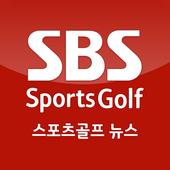 SBS SportsGolf 뉴스 icon
