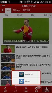 SBS SportsGolf 뉴스 screenshot 3
