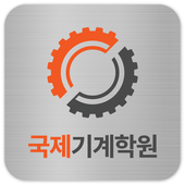 국제기계학원 icon