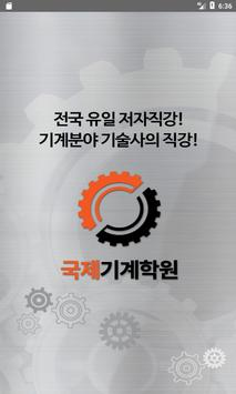 국제기계학원 poster