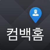 대리운전 컴백홈 기사용 icon