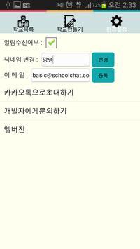 스쿨채팅 apk screenshot