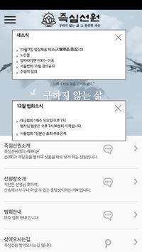 즉심선원 poster