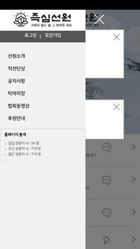 즉심선원 apk screenshot