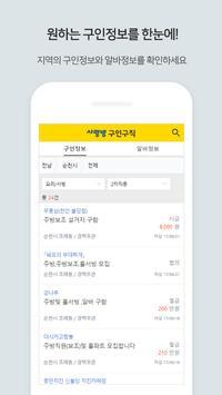 순천,광양,여수 사랑방 screenshot 4