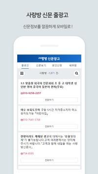 순천,광양,여수 사랑방 screenshot 5