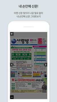순천,광양,여수 사랑방 screenshot 6