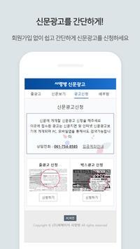 순천,광양,여수 사랑방 screenshot 7