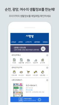 순천,광양,여수 사랑방 poster