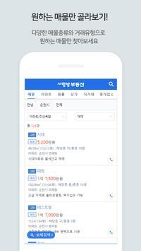 순천,광양,여수 사랑방 screenshot 1