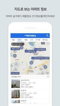 순천,광양,여수 사랑방 screenshot 2