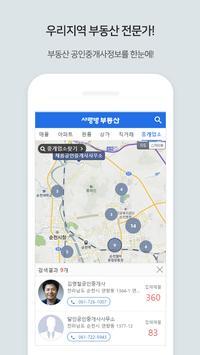 순천,광양,여수 사랑방 screenshot 3