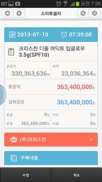 판매재고관리 스마트셀러 apk screenshot