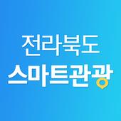 전라북도 스마트관광플랫폼 icon