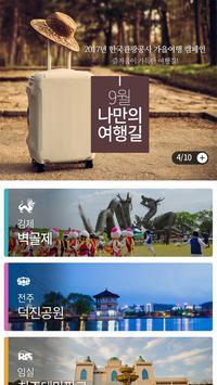 전라북도 스마트관광플랫폼 poster