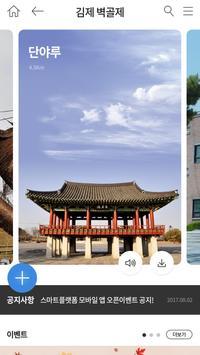 전라북도 스마트관광플랫폼 screenshot 1