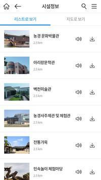 전라북도 스마트관광플랫폼 screenshot 2