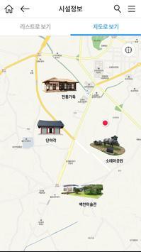 전라북도 스마트관광플랫폼 screenshot 3