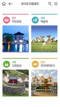 전라북도 스마트관광플랫폼 screenshot 4