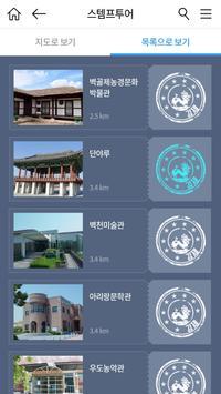 전라북도 스마트관광플랫폼 screenshot 5