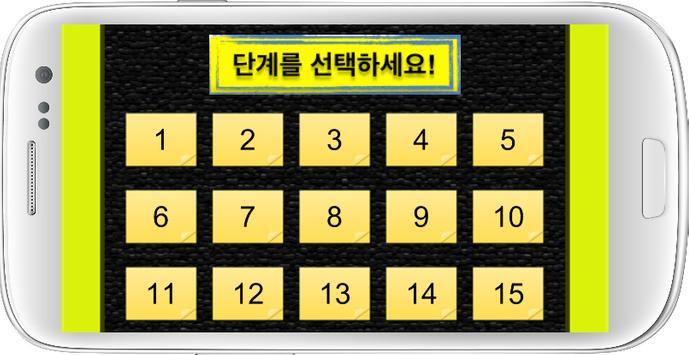 캐치캐치영단어 screenshot 1
