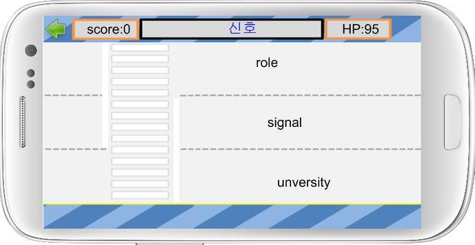 캐치캐치영단어 screenshot 2
