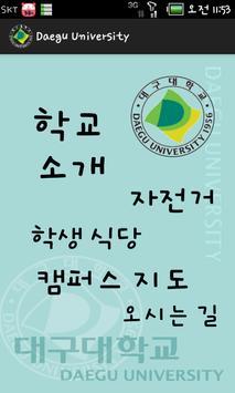 대구대 소개 poster