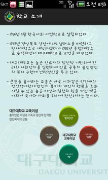 대구대 소개 apk screenshot