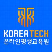 e-koreatech icon