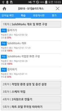 e-koreatech apk screenshot