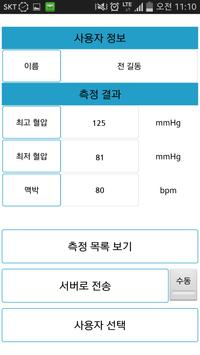 NFC11073혈압전송 apk screenshot