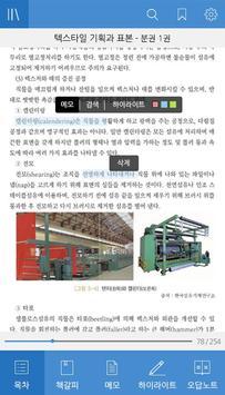 방송대 ePRESS Ekran Görüntüsü 4